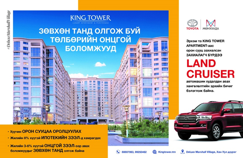 King Tower: Амьдарч буй орон сууцаа оролцуулаад шинэ байртай болоорой!