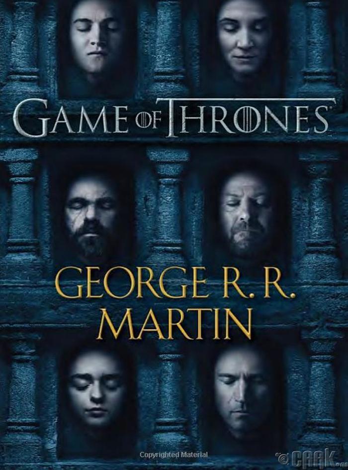 """""""Хаадын тоглоом: Мөс болон галын дуу"""" - (Game of Thrones: Ice and Fire)"""