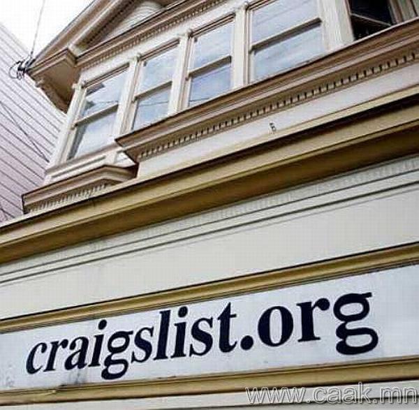 Craigslist: сонингууд єєрсдєє буруутай