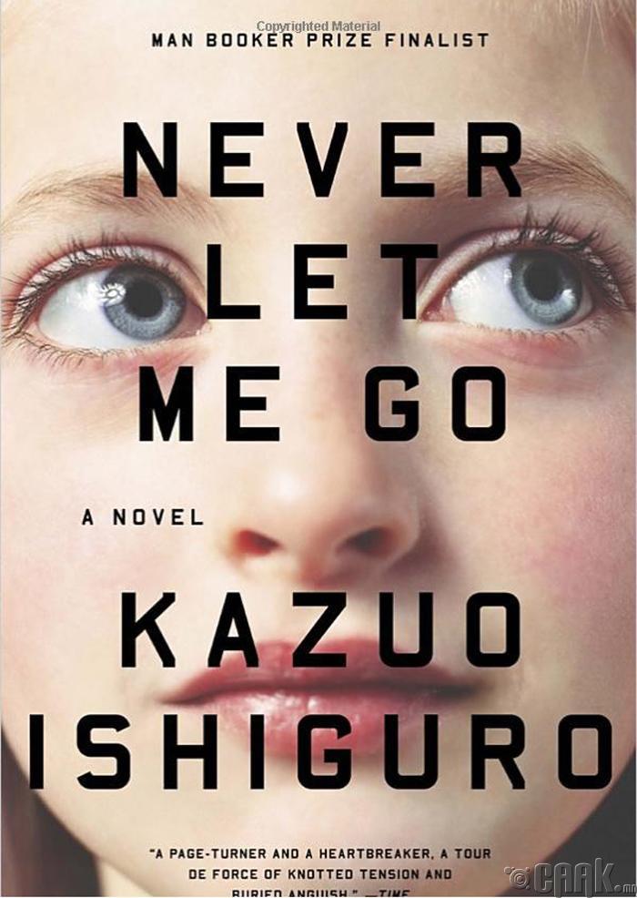 """""""Намайг явахыг хэзээ ч бүү зөвшөөр"""" - (Never let me go)"""
