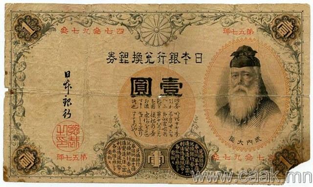 Японы мөнгөн дэвсгэрт дээр үсэрхэг эрчүүдийн зураг байдаг.