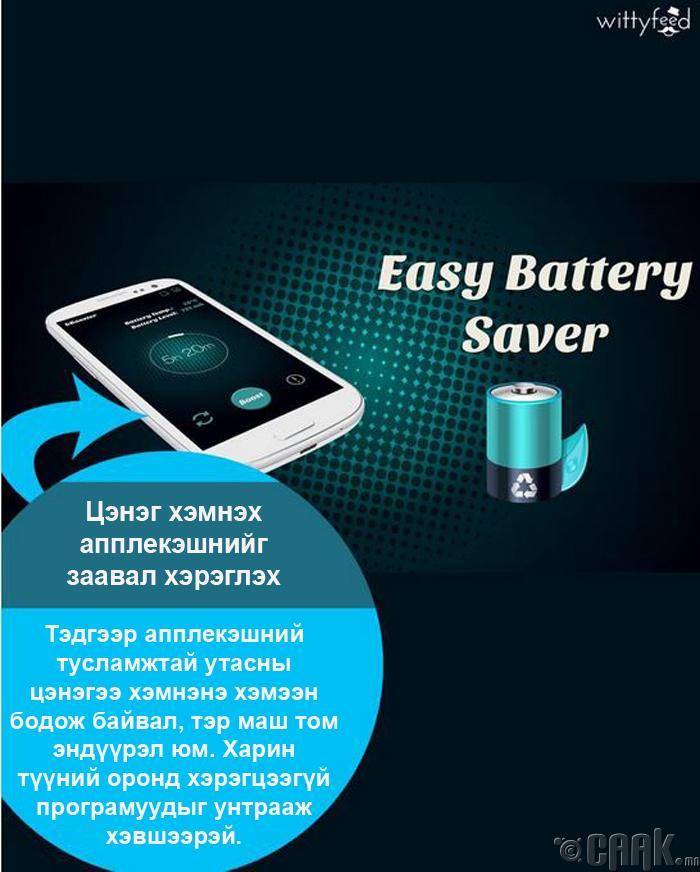 Цэнэг хэмнэх апплэкэшн нь утасны цэнэгийг хэмнэдэг