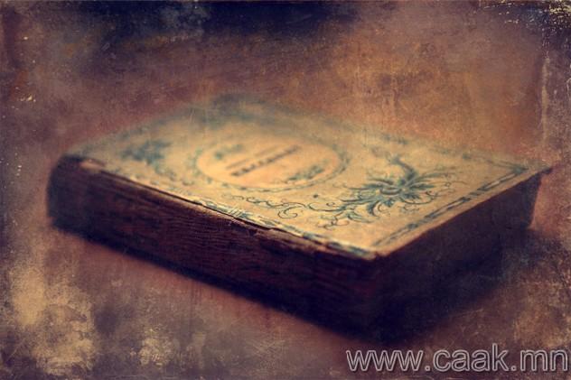 Хараалтай ном
