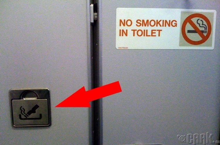 Онгоцонд тамхи татах хориотой ч, үнсний сав байдаг шалтгаан