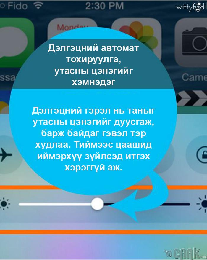 Дэлгэцний гэрлийг багасгахад утасны цэнэг хэмнэдэг