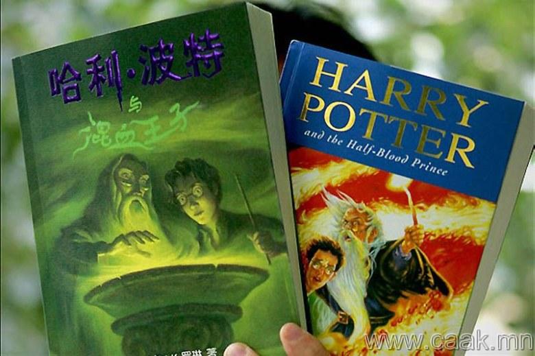 Харри Поттер