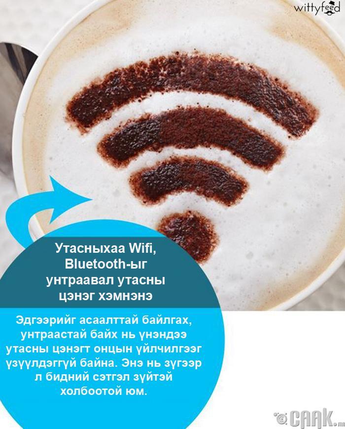 Wifi, Bluetooth-ыг унтрааснаар утасны цэнэгийг хэмнэж болдог