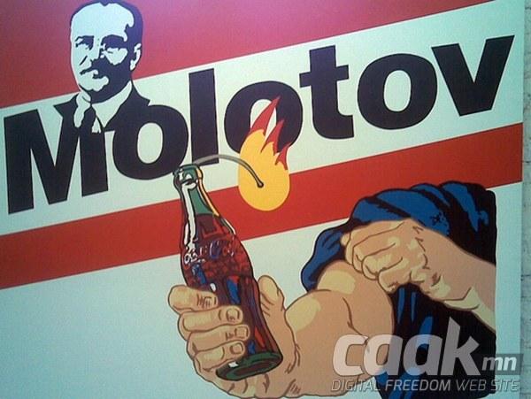 """""""Молотовын коктейл""""-ийг Молотов бүтээсэн."""