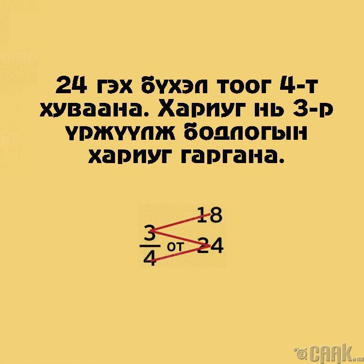Энгийн бутархайг бүхэл тоогоор үржүүлэхдээ: