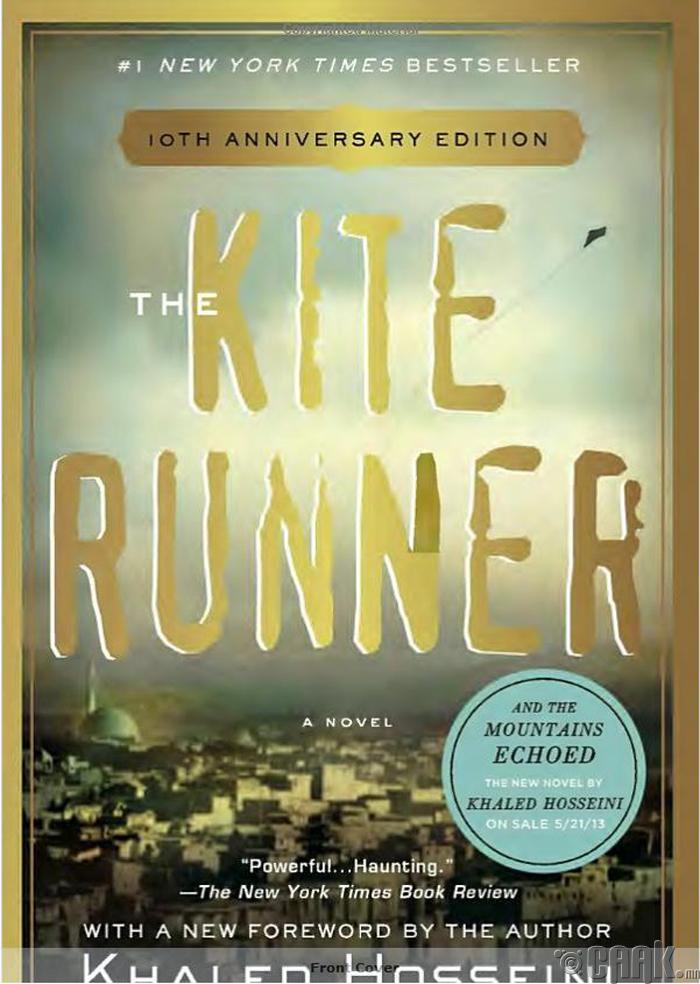 """""""Цаасан шувуу хийсгэгч"""" - (""""The Kite Runner"""")"""