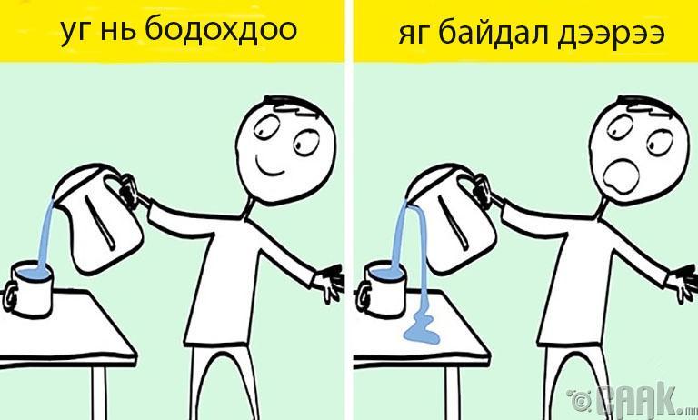 Асгахгүйгээр аяганд ус хийх яагаад тийм хэцүү байдаг юм бол?
