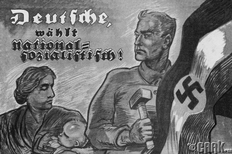 Нацистын ухуулга