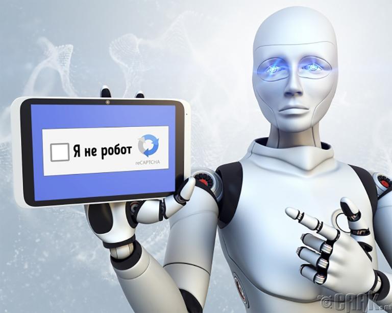 """Яагаад робот буюу тусгай програм """"би робот биш"""" товчлуурыг дарж чадахгүй вэ?"""