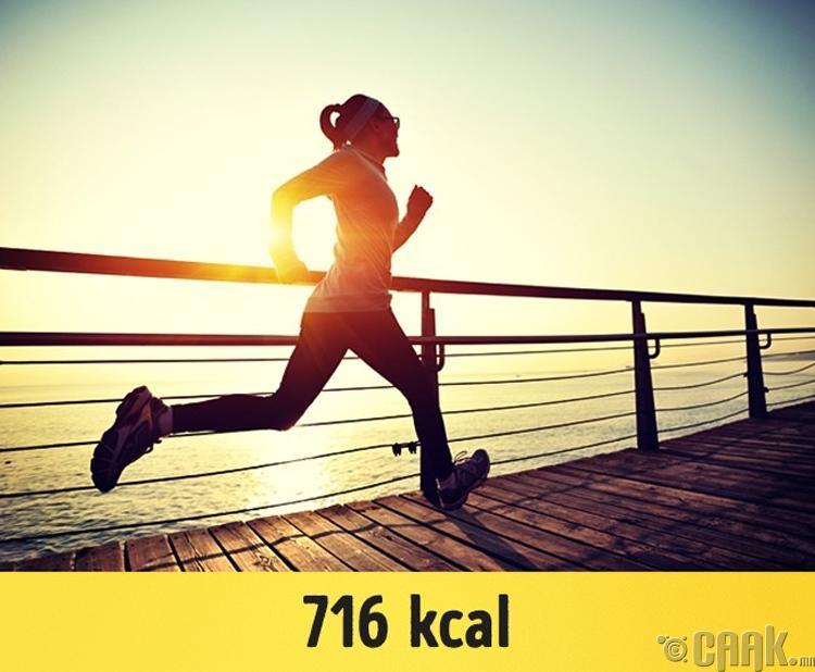 13 км/ц-н хурдтай гүйх