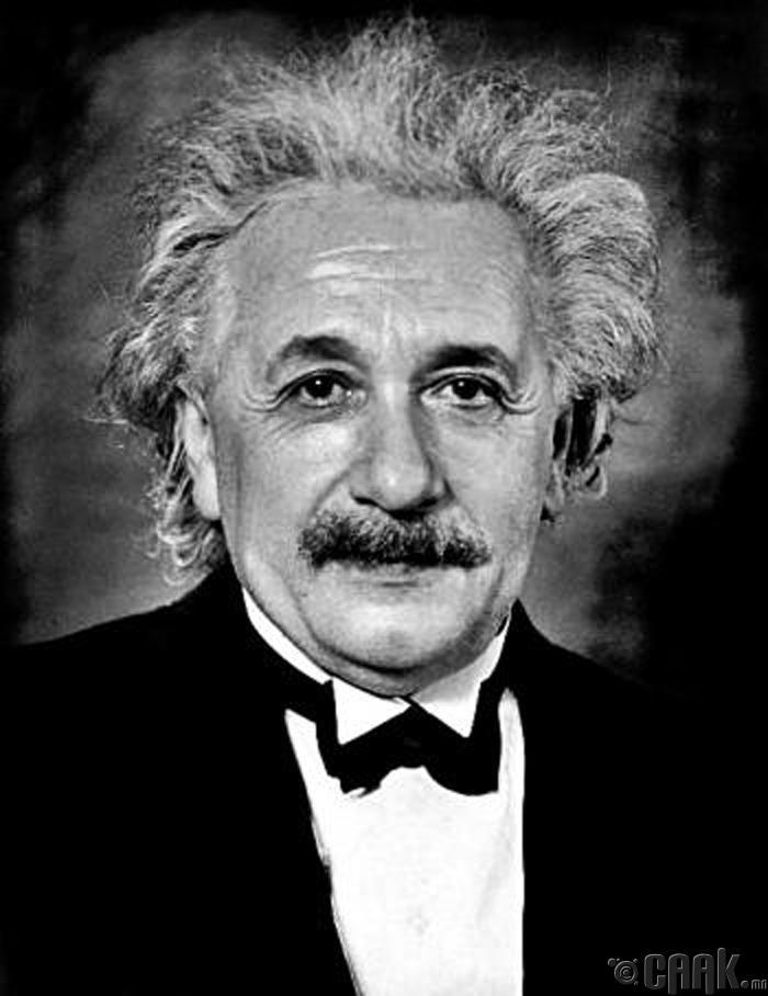 Эйнштэйний дүгнэлт