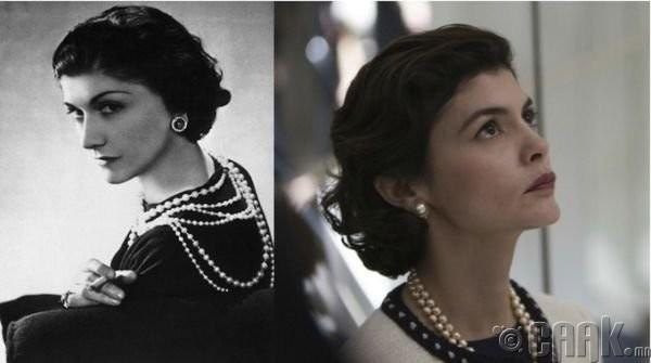 """Коко Шанель (Coco Chanel)- жүжигчин Одри Тоту (Audrey Tautou) """"Coco Before Chanel"""""""