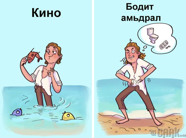 """""""Загасыг түүхийгээр нь идэж болно"""""""