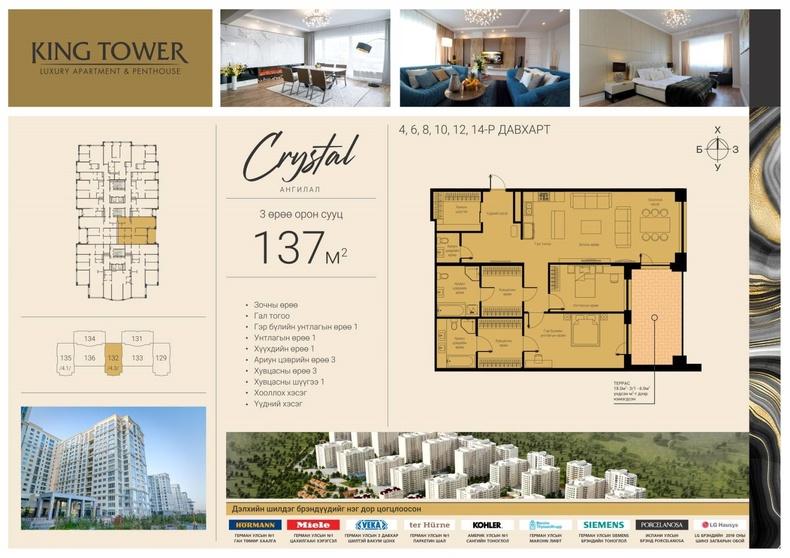 King Tower: Шинэ төлөвлөлттэй 137мкв талбай бүхий 3 өрөө орон сууцны фото танилцуулга