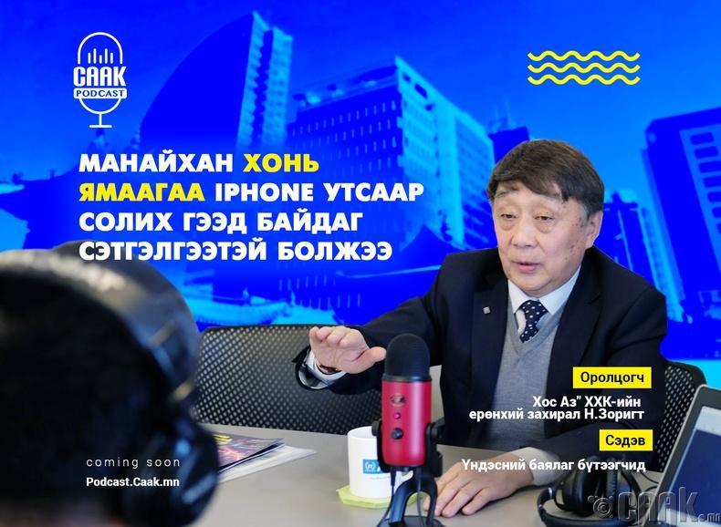 """Монголын анхны хувийн гутлын үйлдвэр болох """"Хос Аз"""" ХХК-ийн үүсгэн байгуулагч, ерөнхий захирал Н.Зоригт"""