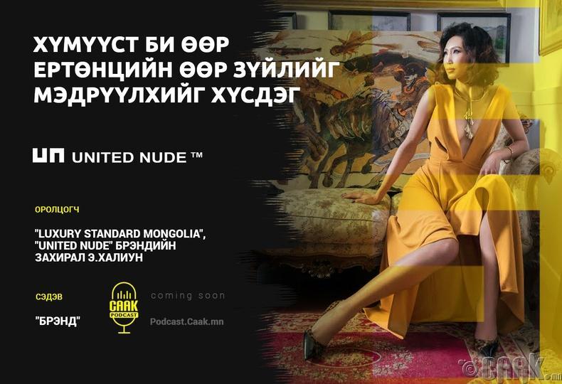 """Luxury Standard Mongolia"", ""United Nude"" брэндийн Монгол дахь төлөөлөгч Э.Халиун"