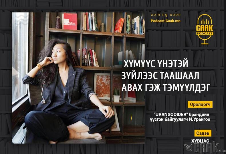 """Fashion designer, Image maker, """"URANGOOIDER"""" брэндийн үүсгэн байгуулагч И.Урангоо"""