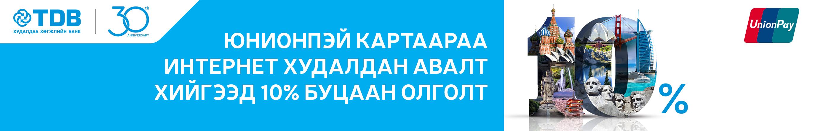 Сурталчилгаа