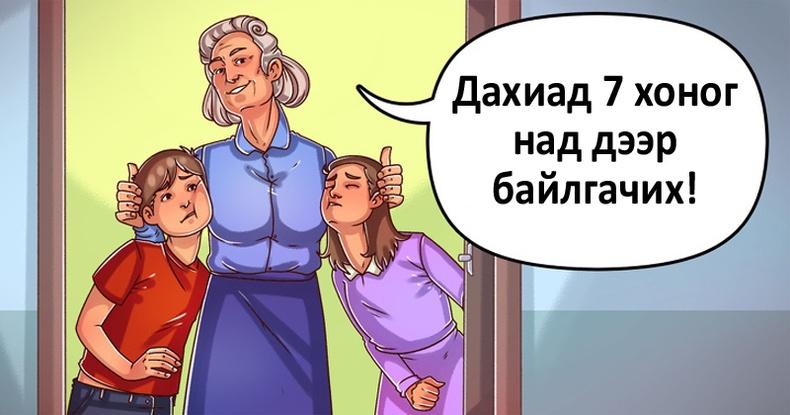 """Хүүхдийн тань ирээдүйг эмээ, өвөө нь """"баллаж"""" байгаа юм биш биз? (Үүний 6 шинж)"""