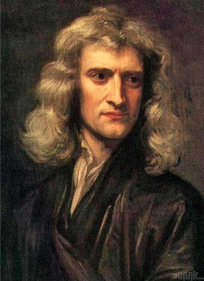 """""""Исаак Ньютоны толгой дээр алим унахад дэлхийн татах хүчний онолыг бодож олсон"""""""
