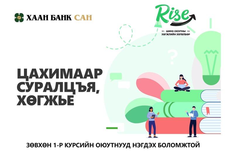 """""""RISE"""" хөтөлбөрийн оролцогчдод цахимаар суралцаж, хөгжих боломж олголоо"""