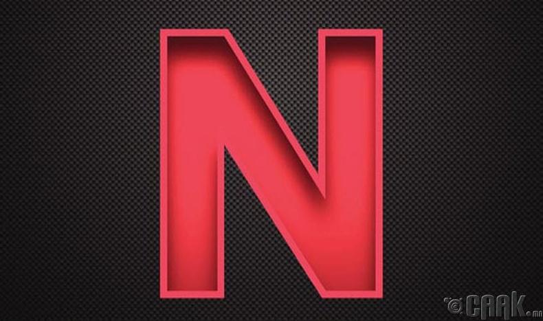 """""""N"""" үсэг"""