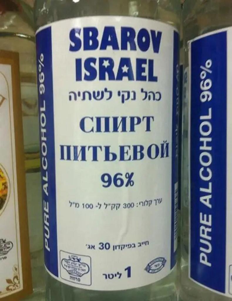 96 хувийн алкохол агуулсан израиль архи