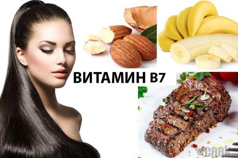 """""""B7"""" витамин"""