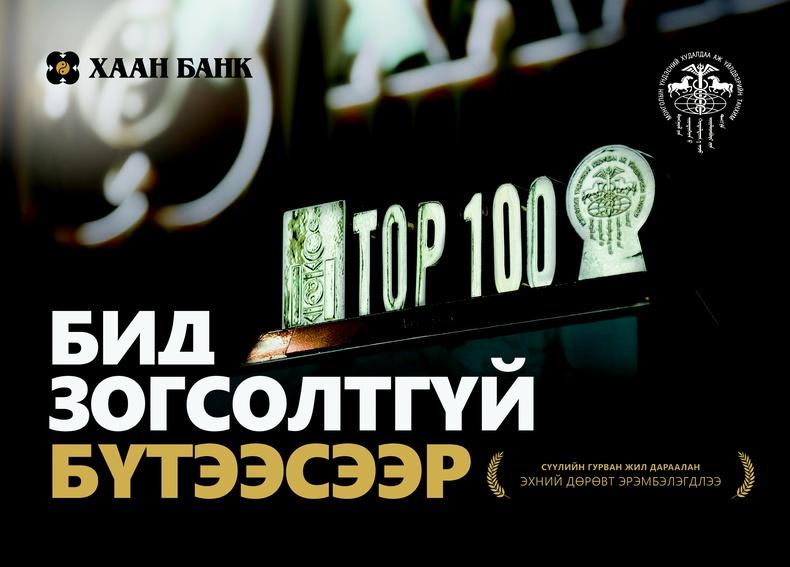 """ХААН Банк гурван жил дараалан """"ТОП 100 ААН""""-ийн дөрөвдүгээрт эрэмбэлэгдлээ"""