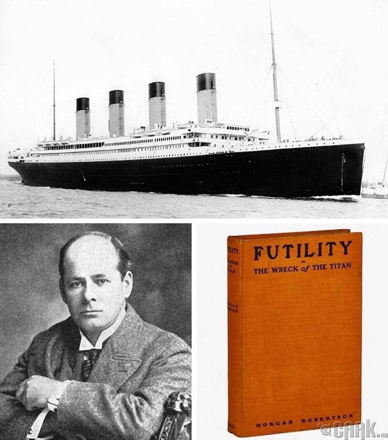 Титаникийг сүйрлийг зөгнөсөн зохиолч
