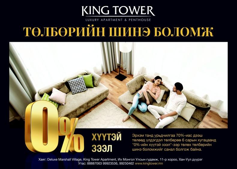 King Tower:  Төлбөрийн шинэ боломж – 0% хүүтэй зээл: