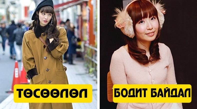 Орон орны бүсгүйчүүд ямар хувцас өмсдөг вэ?