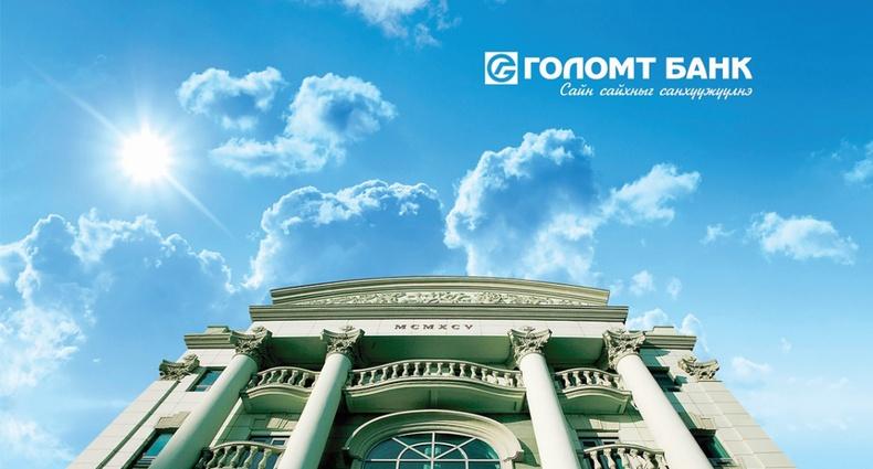 Голомт банк 2020 онд Монголбанкнаас зарласан 3 аянд амжилттай оролцон түүчээллээ