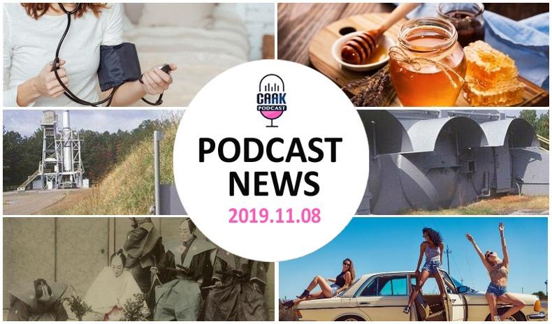 Podcast news - Таны амралтанд (2019.11.09)