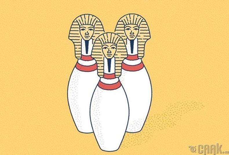 Эртний Египетүүд 5000 жилийн өмнө боулинг тоглодог байсан
