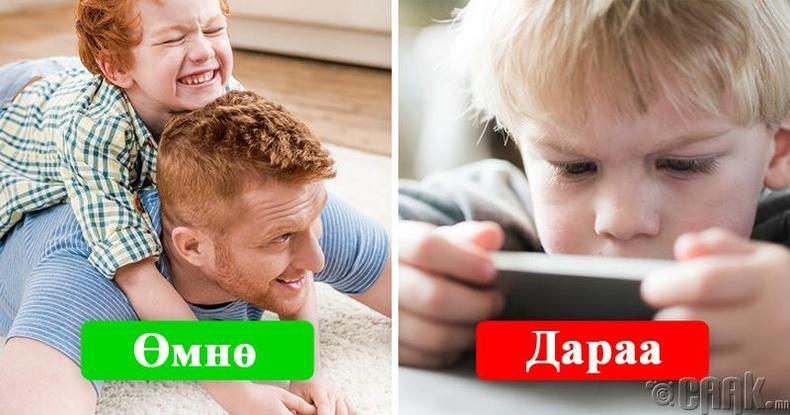 Эцэг эх хүүхдийн харилцааг үгүй хийдэг