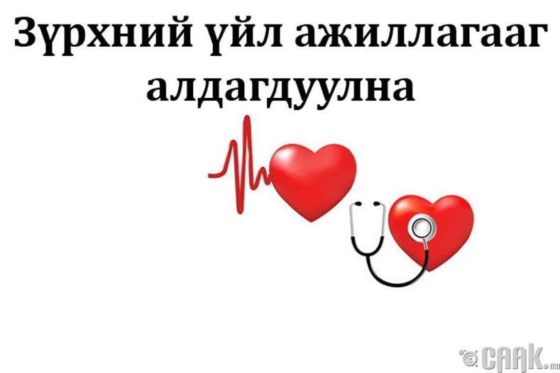 Зүрхний үйл ажиллагааг алдагдуулна