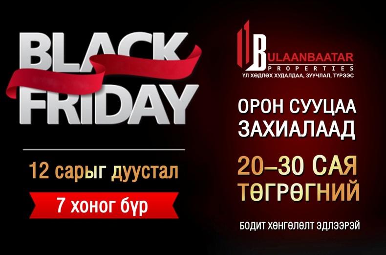 Ub Пропертиз: Black Friday