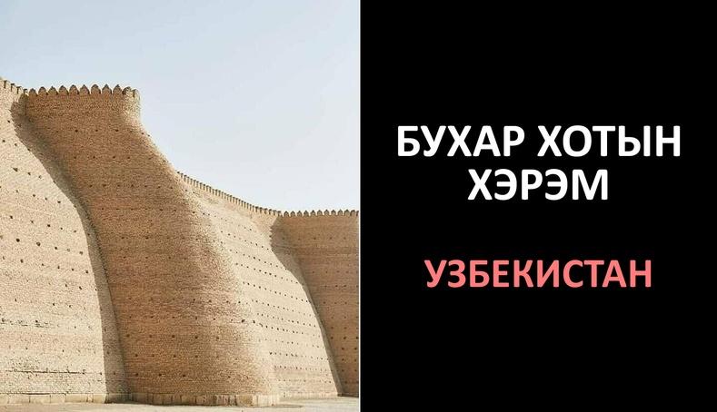 Зуун зууныг элээсэн дэлхийн архитектурын гайхамшгууд