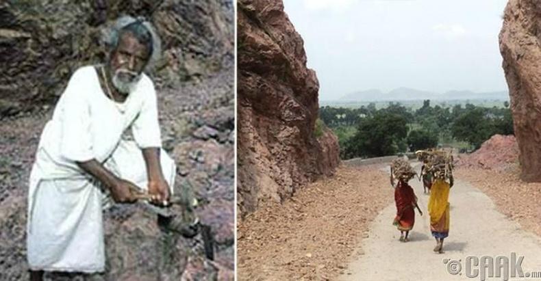 Дашрат Манджи 22 жилийн турш уулыг сэтэлж, зам тавьсан