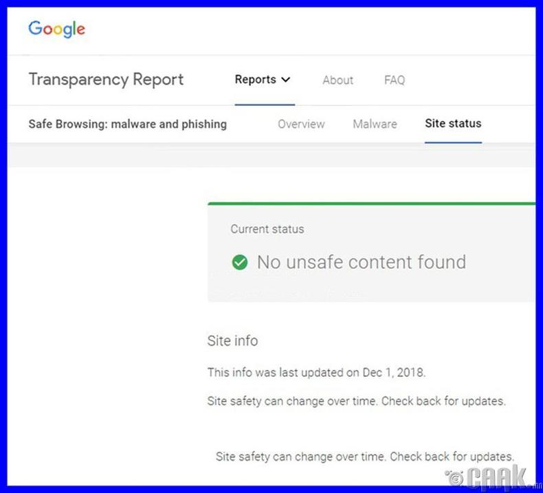Вэб сайт аюулгүй эсэхийг шалгах