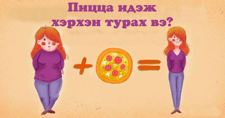Пицца идэж жингээ хасах боломжтойг эрдэмтэд тогтоожээ
