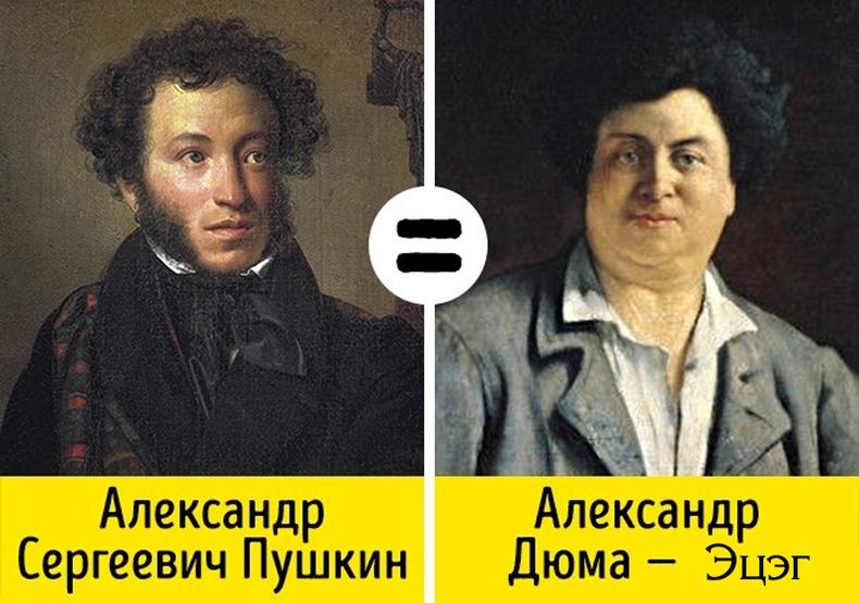 Пушкин болон Дюма нар нэг хүн