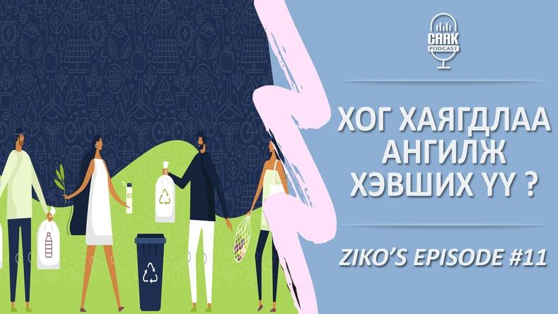 Ziko's podcast #11 - Хог хаягдал бидэнд ямар хор хөнөөлтэй вэ?