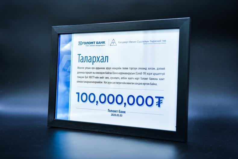 Голомт банкны хамт олон ХӨСҮТ-д 100 сая төгрөгийн мөнгөн хандив өргөлөө
