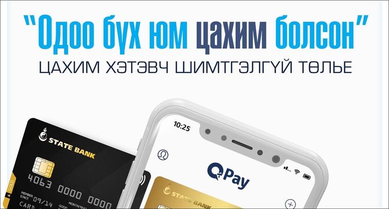 Төрийн Банкны картуудаа цахим хэтэвчиндээ хийгээрэй!